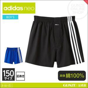 50%OFF 大特価 セール 特価 150サイズ GUNZE(グンゼ)/adidas neo(アディダスネオ)/【子供用】トランクス(前あき)(男の子)/AS9075A/150cm|gunze