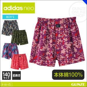 50%OFF 大特価 セール 140cm キッズ adidas neo トランクス グンゼ GUNZE アディダス ネオ ジュニア(前開き)(男の子)140サイズ/年間パンツ/AS9170A〜AS9180A|gunze