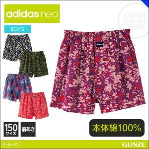 50%OFF 大特価 セール 150cm キッズ adidas neo トランクス グンゼ GUNZE アディダス ネオ ジュニア(前開き)(男の子)150サイズ/年間パンツ/AS9170A〜AS9180A|gunze