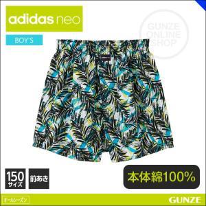50%OFF 半額 セール 特価 150cm キッズ adidas neo トランクス グンゼ GUNZE アディダス ネオ ジュニア インナー(前開き)(男の子)/年間パンツ/AS9370A〜AS9380A|gunze