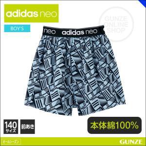 50%OFF 半額 セール 特価 140cm キッズ adidas neo トランクス GUNZE アディダス ネオ ジュニア(前開き)(男の子)140サイズ/年間パンツ/AS9670A〜AS9680A|gunze