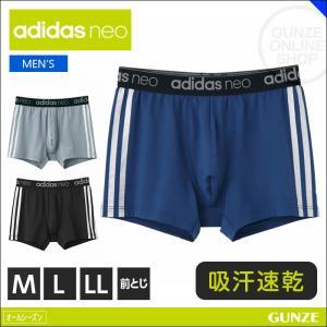 ボクサーパンツ グンゼ GUNZE adidas neo アディダス ネオ インナー ウェア メンズ ボクサーブリーフ スポーツ(前閉じ)(紳士)/年間ボクサー/ASB180A|gunze