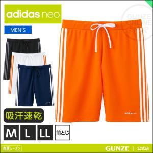 50%OFF 半額 セール 特価 GUNZE(グンゼ)/adidas neo(アディダスネオ)/ハーフ丈ステテコ(前とじ)(紳士)/ASC107A|gunze