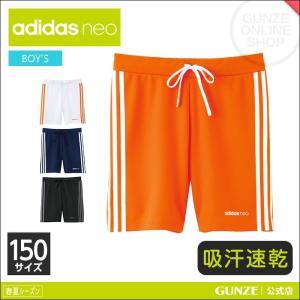 50%OFF 半額 セール 特価 150サイズ GUNZE(グンゼ)/adidas neo(アディダスネオ)/ハーフ丈ステテコ(男の子)/ASC2770〜ASC2780|gunze