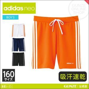 50%OFF 半額 セール 特価 160サイズ GUNZE(グンゼ)/adidas neo(アディダスネオ)/ハーフ丈ステテコ(男の子)/ASC2770〜ASC2780|gunze