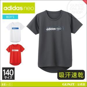 50%OFF 半額 セール 特価 140サイズ GUNZE(グンゼ)/adidas neo(アディダスネオ)/クルーネックTシャツ(男の子)/ASC3370〜ASC3380|gunze