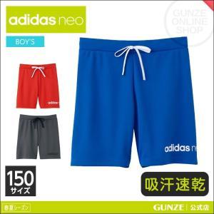 50%OFF 半額 セール 特価 150サイズ GUNZE(グンゼ)/adidas neo(アディダスネオ)/ハーフ丈ステテコ(男の子)/ASC3770〜ASC3780|gunze