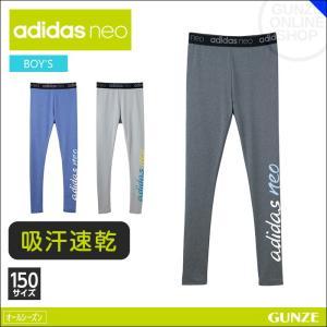 150cm キッズ 男児 GUNZE(グンゼ)/adidas neo(アディダスネオ)/【子供用】レギンス(男の子) 150サイズ//年間ズボン下AST0170〜AST0180|gunze