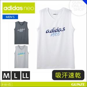 50%OFF 半額 セール 特価 GUNZE(グンゼ)/adidas neo(アディダスネオ)/Vネックスリーブレス(V首)(紳士)/年間シャツ/AST018A|gunze