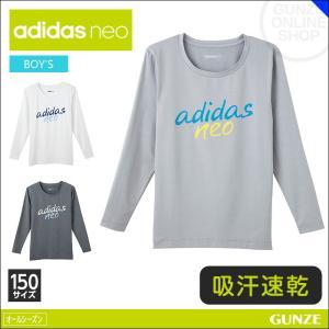 50%OFF 半額 セール 特価 150cm キッズ GUNZE(グンゼ)/adidas neo(アディダスネオ)/ロングスリーブシャツ(男の子) 150サイズ/年間シャツ/AST0870〜AST0880|gunze