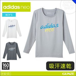 50%OFF 半額 セール 特価 160cm キッズ GUNZE(グンゼ)/adidas neo(アディダスネオ)/ロングスリーブシャツ(男の子) 160サイズ/年間シャツ/AST0870〜AST0880|gunze