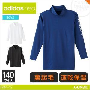 70%OFF 大特価 セール 特価 GUNZE グンゼ/adidas neo アディダスネオ/ハイネックロングスリーブ(男の子)/ASW0070〜ASW0080|gunze
