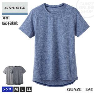 セール 特価 GUNZE(グンゼ)/ACTIVE STYLE(アクティブ スタイル)/半袖Tシャツ(メンズ)紳士/ASX013A/M〜LL|gunze