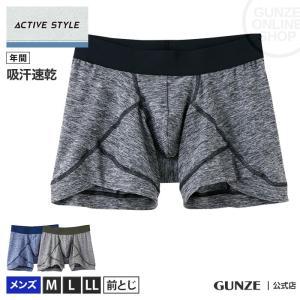 セール 特価 GUNZE(グンゼ)/ACTIVE STYLE(アクティブ スタイル)/ボクサーパンツ(前とじ)(メンズ)紳士/ASX080A/M〜LL|gunze