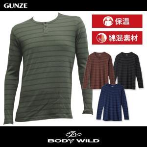 セール 特価 グンゼ あったかインナー 厚手 保温インナー BODYWILD T シャツ ボディワイルド GUNZE グンゼ ヘンリーネックロングスリーブシャツ(紳士)/BWB309|gunze