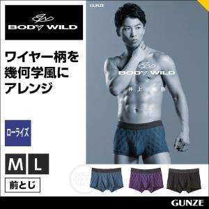 井上尚弥選手着用モデル GUNZE(グンゼ)/BODY WILD(ボディワイルド)/ローライズボクサー(前とじ)/(メンズ)/BWE079J/M〜L|gunze