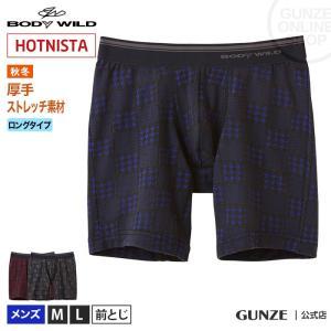 GUNZE(グンゼ)/BODY WILD(ボディワイルド) ロング あったかい/Hotnista(ホットニスタ)/ストレッチ ロングボクサー(前とじ)(メンズ)/BWF414G/M〜L|gunze