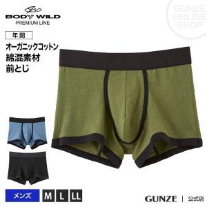 GUNZE(グンゼ)/BODY WILD(ボディワイルド)/プレミアムスタンダード オーガニック ボクサーパンツ(前とじ)(メンズ)/BWN705P/M〜LL|gunze