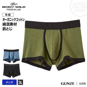 GUNZE(グンゼ)/BODY WILD(ボディワイルド)/プレミアムスタンダード オーガニック ボクサーパンツ(前とじ)(メンズ)/BWN705P/3L|gunze