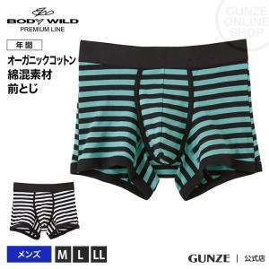 GUNZE(グンゼ)/BODY WILD(ボディワイルド)/プレミアムスタンダード オーガニック ボクサーパンツ(前とじ)(メンズ)/BWN706P/M〜LL|gunze
