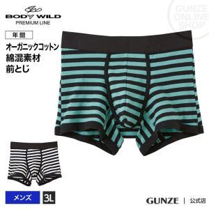 GUNZE(グンゼ)/BODY WILD(ボディワイルド)/プレミアムスタンダード オーガニック ボクサーパンツ(前とじ)(メンズ)/BWN706P/3L|gunze