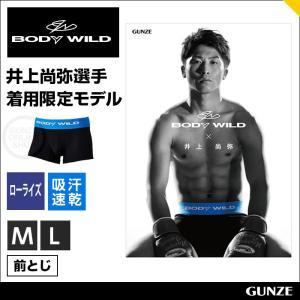 ポイント15倍 GUNZE(グンゼ)/BODY WILD(ボディワイルド)/井上尚弥選手着用モデル ローライズボクサー(前とじ)(メンズ)/BWR084A/M〜L|gunze