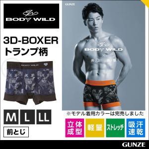井上尚弥選手着用モデル GUNZE(グンゼ)/BODY WILD(ボディワイルド)/ボクサーパンツ(前とじ)/(メンズ)/BWS939J/M〜LL|gunze