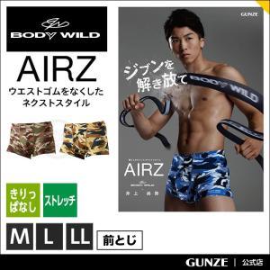 期間限定送料無料 GUNZE(グンゼ)/BODY WILD(ボディワイルド)AIRZ/Begin5月号掲載商品 エアーズボクサー(前とじ)(メンズ)/紳士/BWY905A/M〜LL|gunze
