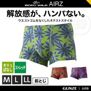 期間限定送料無料 GUNZE(グンゼ)/BODY WILD(ボディワイルド)AIRZ/Begin5月号掲載商品 エアーズボクサー(前とじ)(メンズ)/紳士/BWY907A/M〜LL|gunze