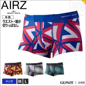 期間限定送料無料 GUNZE(グンゼ)/BODY WILD(ボディワイルド) AIRZ/ストレッチ エアーズボクサー(前とじ)(メンズ)/BWY908A/M〜L|gunze