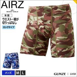期間限定送料無料 GUNZE(グンゼ)/BODY WILD(ボディワイルド) AIRZ/ストレッチ エアーズボクサー(ロングタイプ)(前とじ)(メンズ)/BWY911A/M〜L|gunze