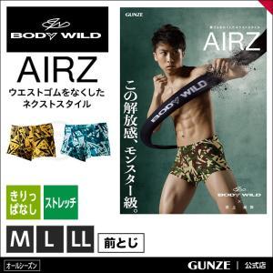 GUNZE(グンゼ)/BODY WILD(ボディワイルド) AIRZ/エアーズボクサーパンツ(前とじ...