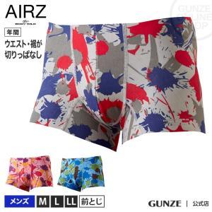 セール 特価 グンゼ ボクサーパンツ/BODY WILD(ボディワイルド) AIRZ/エアーズボクサー(前とじ)(メンズ)/BWY913A/M〜LL|gunze