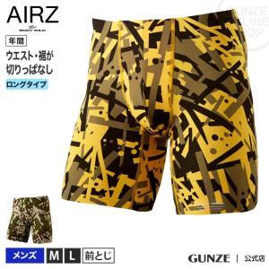 セール 特価 グンゼ ボクサーパンツ/BODY WILD(ボディワイルド) AIRZ/エアーズボクサー(ロングタイプ)(前とじ)(メンズ)/BWY918A/M〜L|gunze