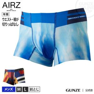 セール 特価 グンゼ ボクサーパンツ/BODY WILD(ボディワイルド) AIRZ/エアーズボクサー(前とじ)(メンズ)/BWY922A/M〜L|gunze