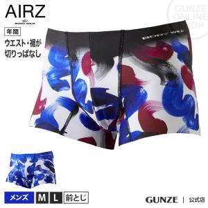 セール 特価 グンゼ ボクサーパンツ/BODY WILD(ボディワイルド) AIRZ/エアーズボクサー(前とじ)(メンズ)/BWY923A/M〜L|gunze