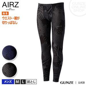 GUNZE(グンゼ)/BODY WILD(ボディワイルド)AIRZ/エアーズレギンス(前とじ)(メンズ)/秋冬/BWY993A/M〜L|gunze