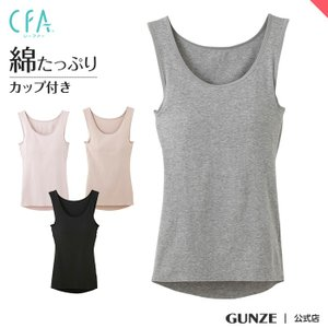 GUNZE(グンゼ)/CFA(シーファー)/カップ付タンクトップ(レディース)/CB4354/M〜LL|gunze