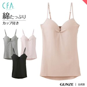 セール GUNZE(グンゼ)/CFA(シーファー)/ブラキャミソール(レディース)婦人/年間/CB4357/M〜LL|gunze