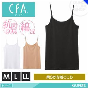 GUNZE(グンゼ)/CFA(シーファー)/キャミソール(レディース)/CB4556/M〜LL|gunze