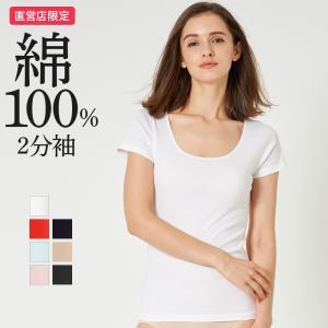 綿100 GUNZE(グンゼ)/the GUNZE(ザグンゼ)/【STANDARD】2分袖インナー(婦人)/年間シャツ/CK2052N|gunze