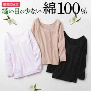 GUNZE(グンゼ)/the GUNZE(ザグンゼ) 綿100%シームレス うるおい保湿/直営店限定 SEAMLESS 8分袖インナー(レディース)/CK2446/M〜LL|gunze