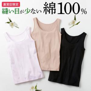 GUNZE(グンゼ)/the GUNZE(ザグンゼ) 綿100%シームレス うるおい保湿/直営店限定 SEAMLESS タンクトップ(レディース)/CK2454/M〜LL|gunze