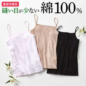 GUNZE(グンゼ)/the GUNZE(ザグンゼ) 綿100%シームレス うるおい保湿/直営店限定 SEAMLESS キャミソール(レディース)/CK2456/M〜LL|gunze