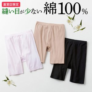 GUNZE(グンゼ)/the GUNZE(ザグンゼ) 綿100%シームレス うるおい保湿/直営店限定 SEAMLESS 3分丈(ひざ上丈)(レディース)/CK2463/M〜LL|gunze