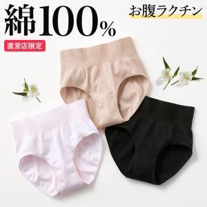 GUNZE(グンゼ)/the GUNZE(ザグンゼ) 綿100%シームレス うるおい保湿/直営店限定 SEAMLESS レギュラーショーツ(レディース)/CK2470/M〜LL|gunze