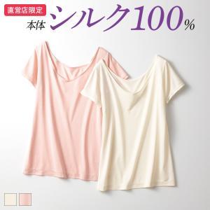 ★GUNZE(グンゼ)/the GUNZE(ザグンゼ)/直営店限定 SILK(シルク)2分袖インナー(レディース)/CK2552/M〜L|gunze