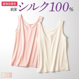 ★GUNZE(グンゼ)/the GUNZE(ザグンゼ)/直営店限定 SILK(シルク)タンクトップ(レディース)/CK2554/M〜L|gunze