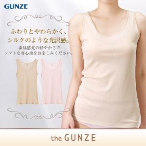 ★綿100 GUNZE(グンゼ)/the GUNZE(ザグンゼ)/【匠】タンクトップ(婦人) 31CK4054|gunze