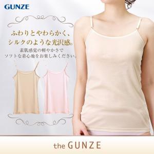 綿100 GUNZE(グンゼ)/the GUNZE(ザグンゼ)/【匠】キャミソール(婦人) 31CK4056|gunze